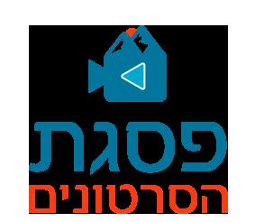 פסגת הסרטונים Logo